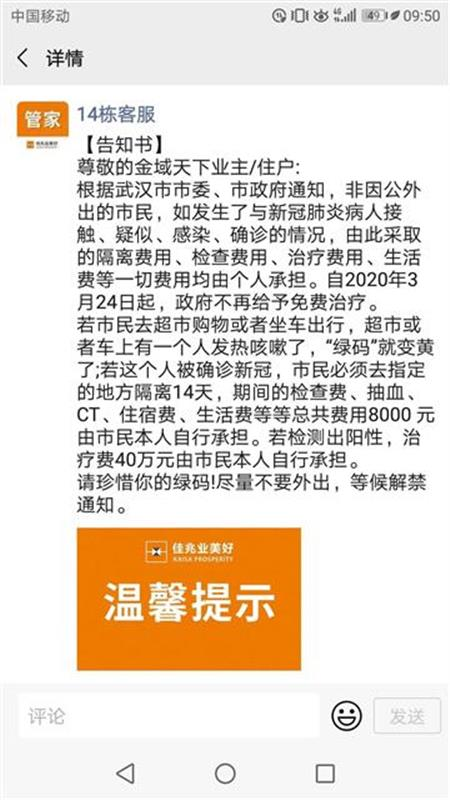 恒达平台首页武汉市政府不再对新冠肺炎病人免费治疗?信息不属实!