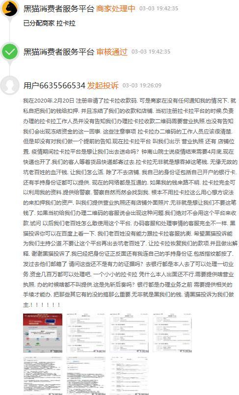拉卡拉遭大量商户投诉 疑私自冻结商户资金