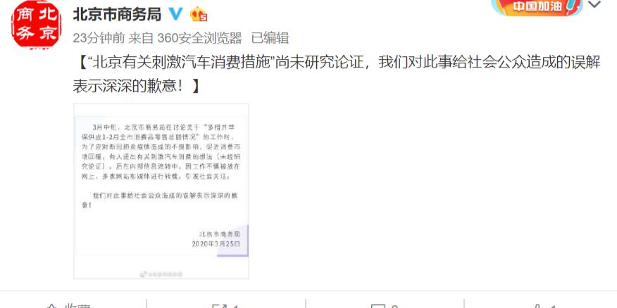 北京市商务局:新增10万购车指标未经论证,因工作不慎被放网上