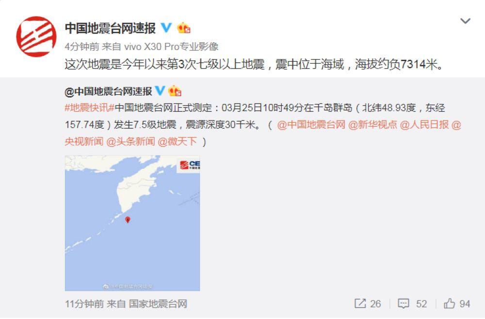 千岛群岛发生7.5级地震 系今年以来第3次七级以上地震