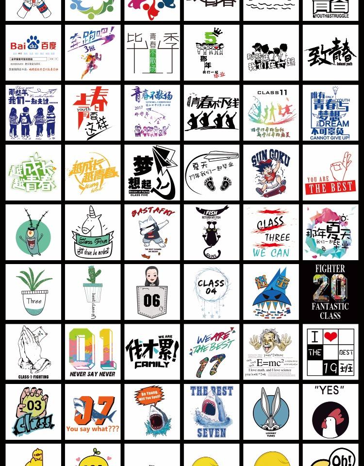 青春logo设计图案大全,班服t恤,制作班服图片