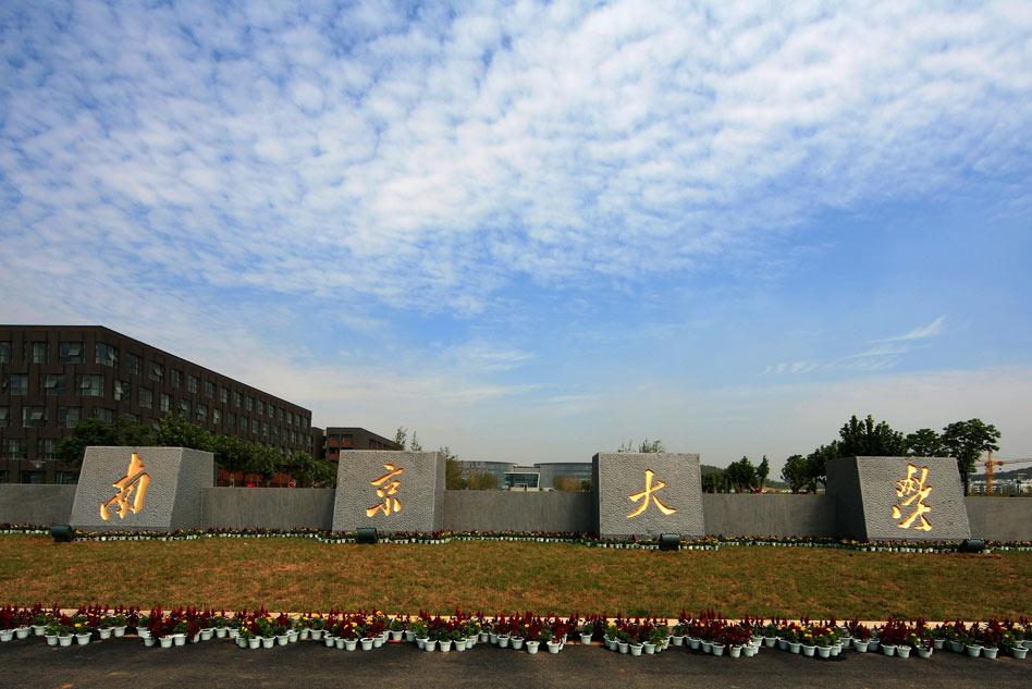 2020中国211工程大学排名公布,南京大学雄居前五