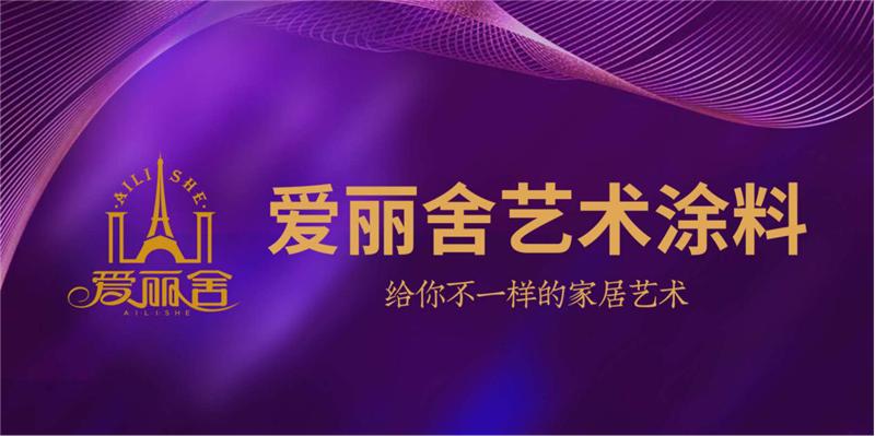 """【""""爱丽舍建材""""成为福建电视台2020""""品牌福建""""互动合作伙伴】图2"""