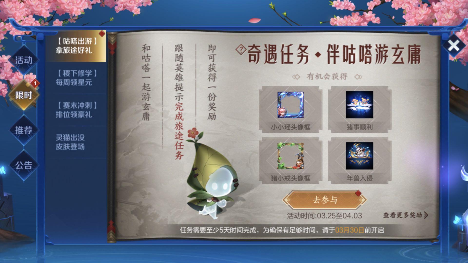 王者荣耀:奇遇任务开启,随机获得头像框奖励