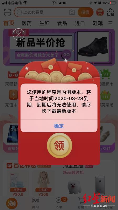 孝昌新闻淘宝现重大BUG:坊间传言