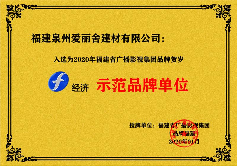 """""""爱丽舍建材""""成为福建电视台2020""""品牌福建""""互动合作伙伴"""