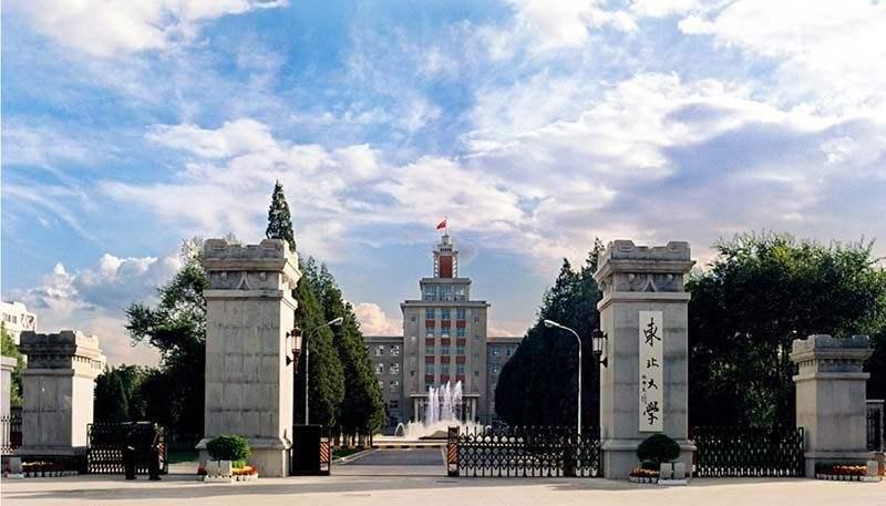 2020中国非副部级大学排名发布,东北大学勇夺第一