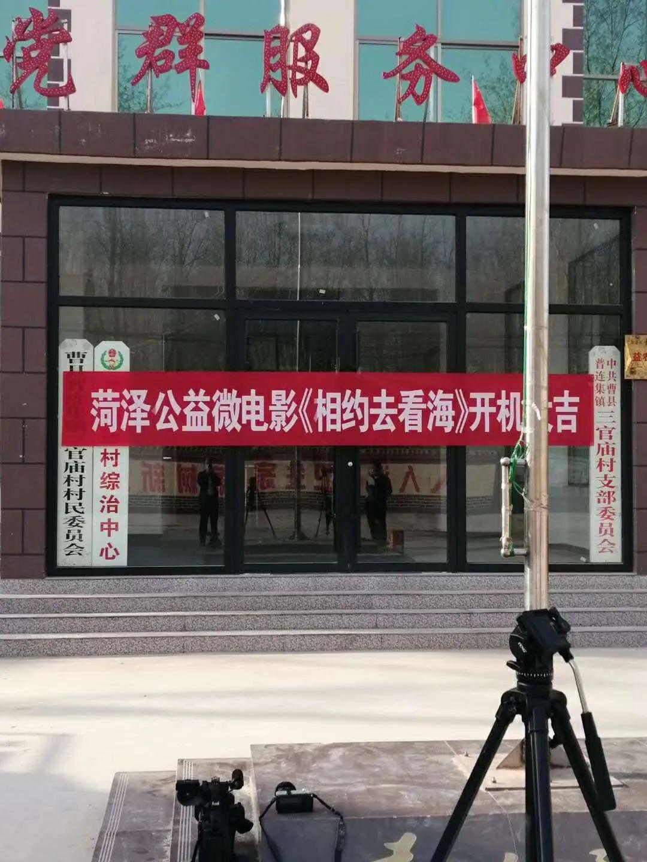 菏泽公益励志微电影《相约去看海》在曹县普连集镇三官庙村开机拍摄