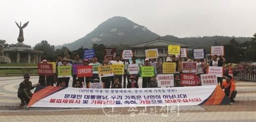 """受害者家属要求韩国确认""""全能神""""伪装难民滞韩亲人是否感染新冠"""