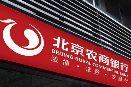 拨备覆盖率断崖式下降 北京农商
