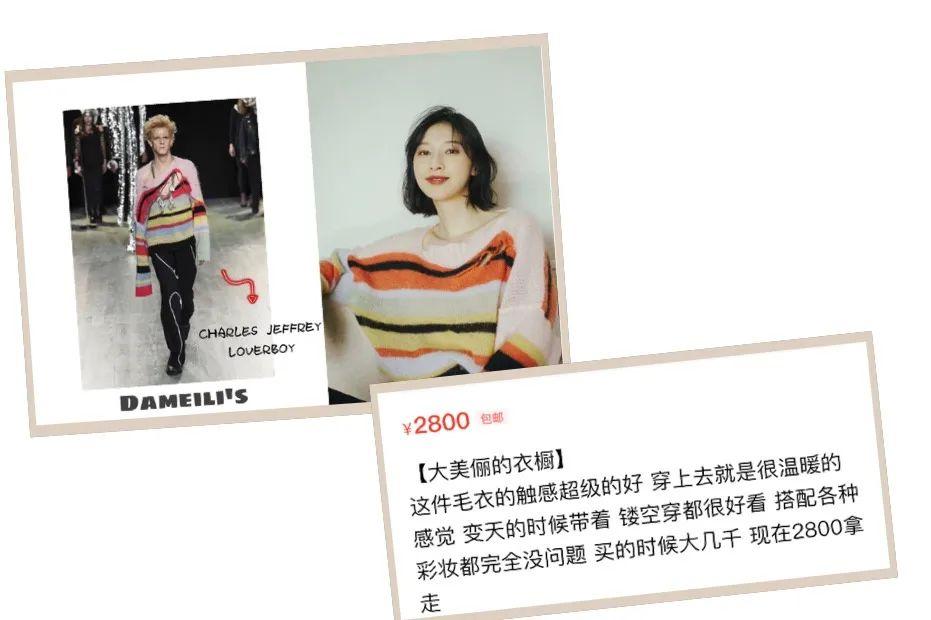 女歌手左手卖飞机右手爱马仕,原来闲鱼里的大明星才是潜伏的时尚买手!