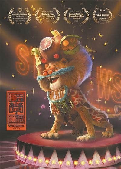 『狮子』广州团队打造动画短片《狮子学狮》国际获奖,