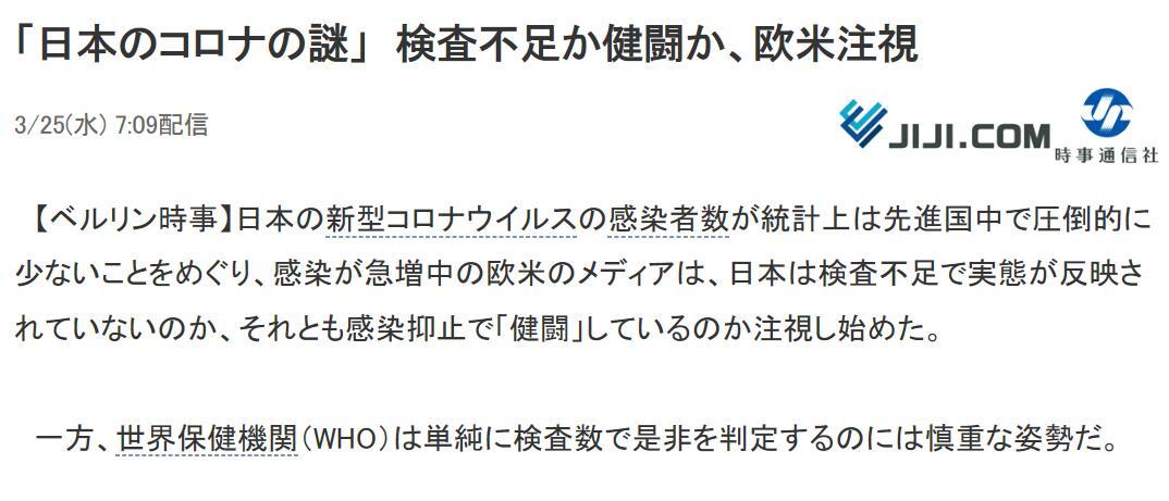 被欧美媒体质疑疫情数据 日本网友不服:因为我们有这些习惯
