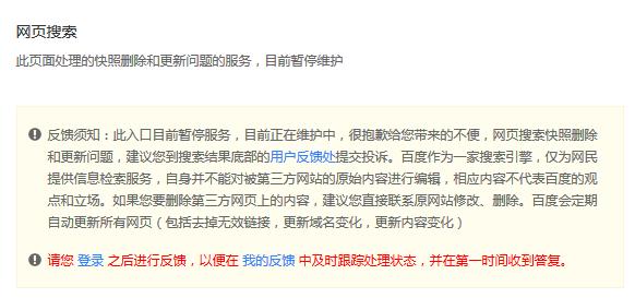 百度搜索暂停网页搜索快照删除与更新服务