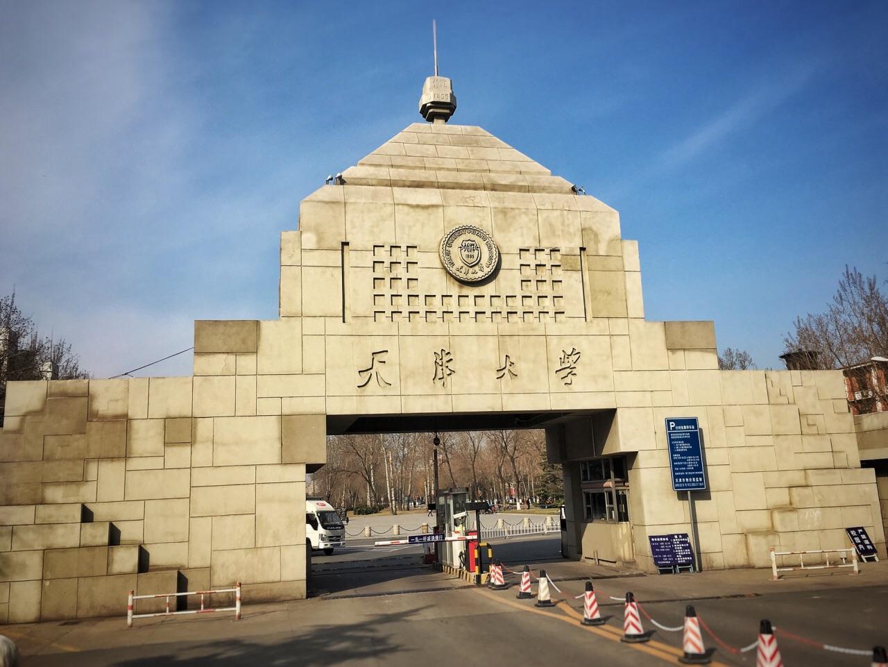 2020中国985工程大学排名公布,天津大学跻身前10强