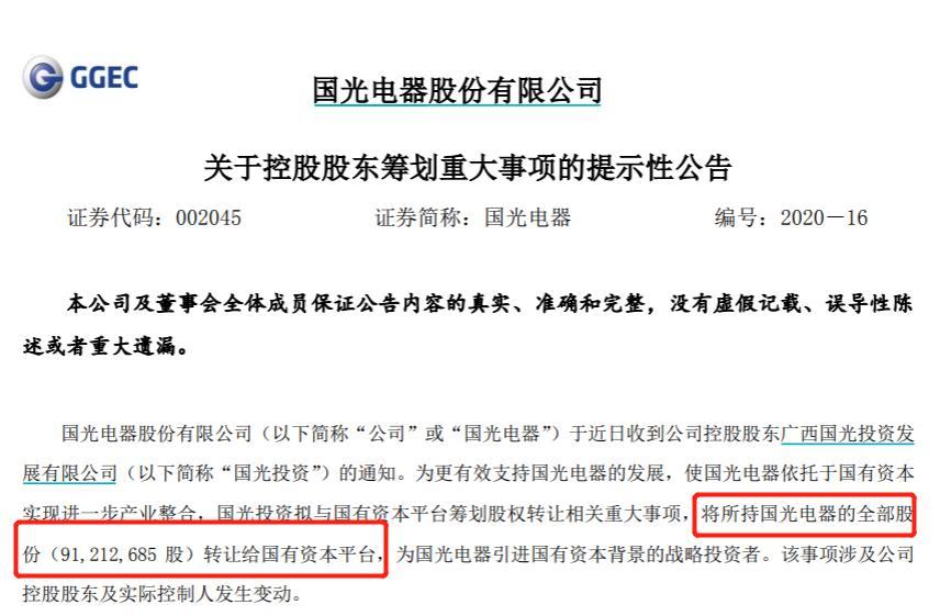 深圳住宿国光电器控股股东筹划转