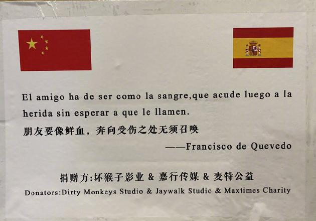 杨幂宁浩向西班牙捐赠防护服等物资