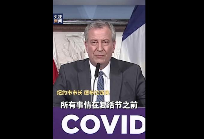 纽约市长说别信特朗普虚幻的希望