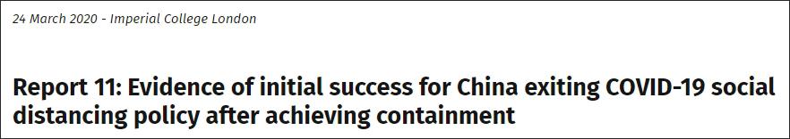 英国帝国理工学院:建议学习中国应对疫情
