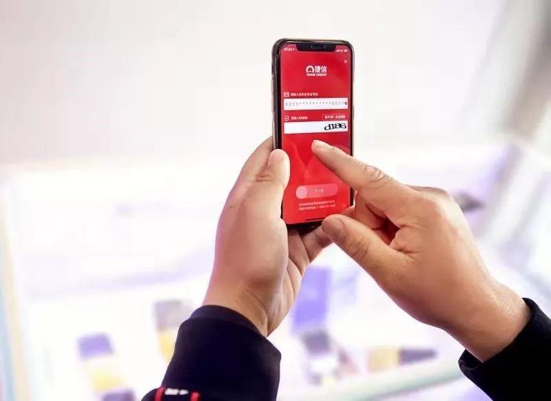 捷信率先部署数字化转型 助力促进消费扩容提质