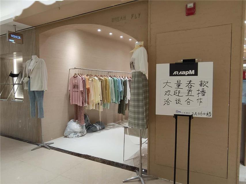 """[直播]广州服装商家开启""""云上新"""" 借直播求突围,"""