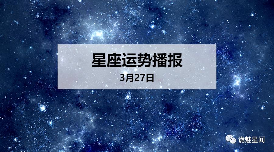 【日运】12星座2020年3月27日运势播报