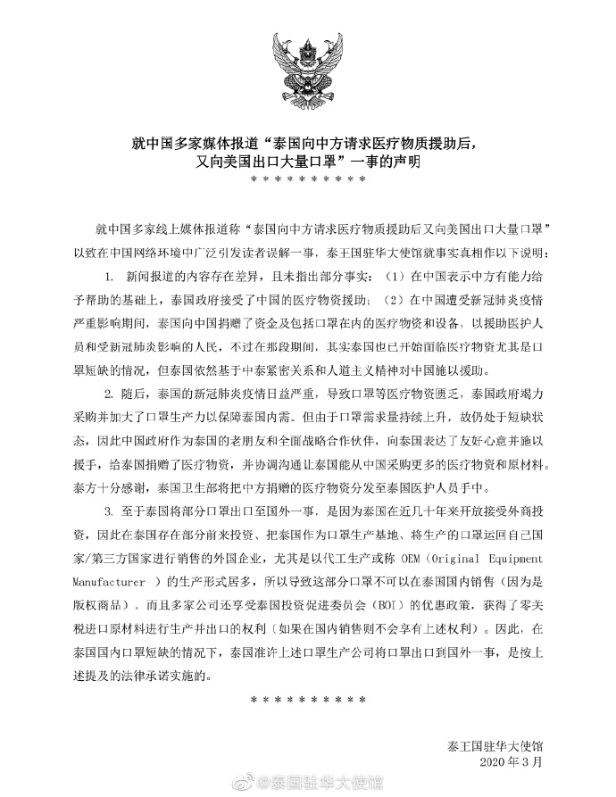 """被报道""""向中方请求医疗物资援助后,又向美国出口大量口罩"""",泰国驻华使馆说明"""