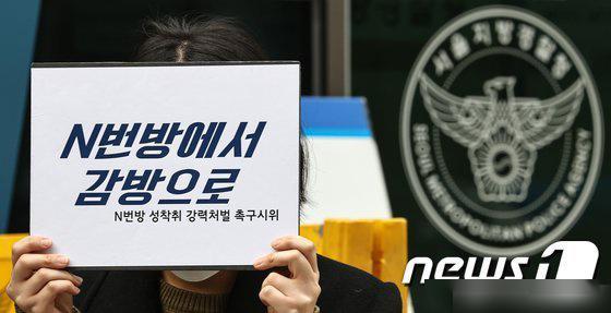 """韩国政府将加快为""""N号房""""事件受害者变更身份证号"""