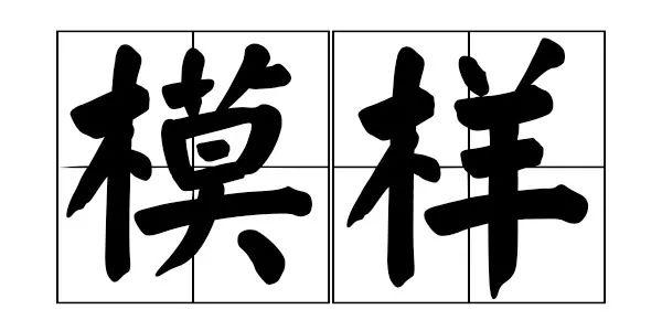 四字成语知什么不什么_四字成语书法作品图片