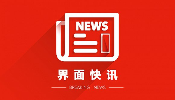 中国球迷向西班牙捐献物资,总领馆:尚未收到