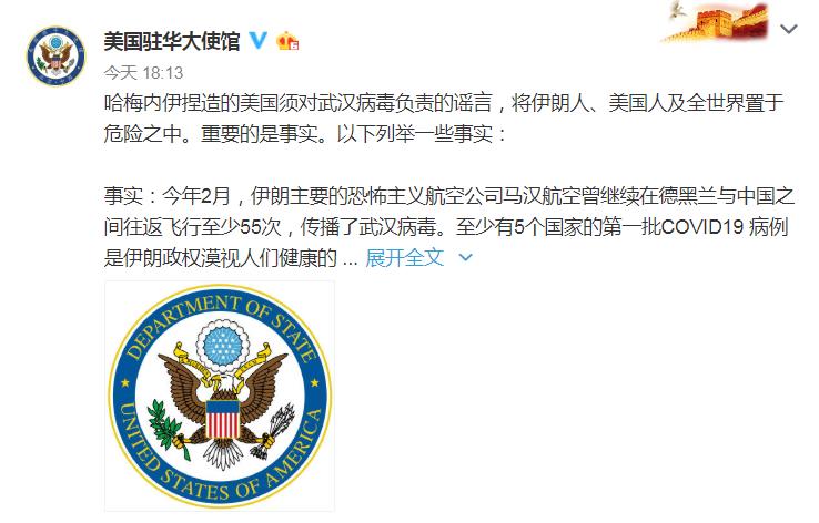 """刚刚,美国驻华大使馆连发2条""""武汉病毒"""",网友怒了"""