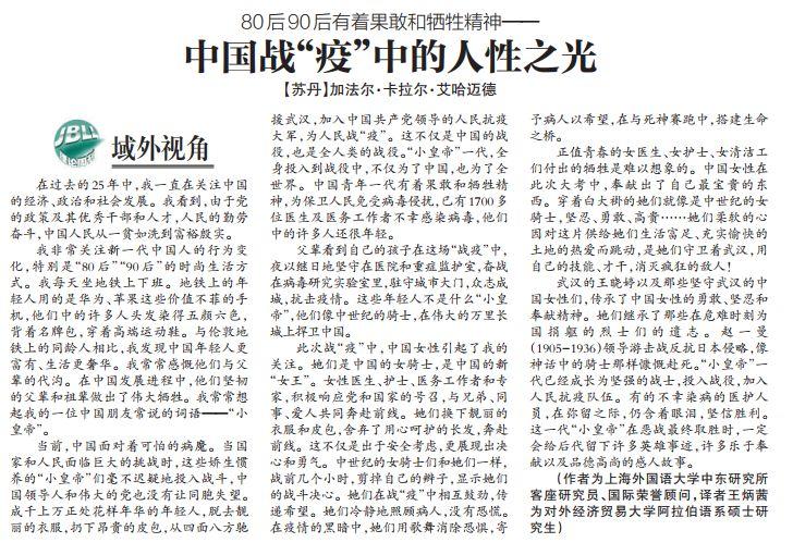 『中国』苏丹学者:中国青年守卫着这片伟大的土地!,