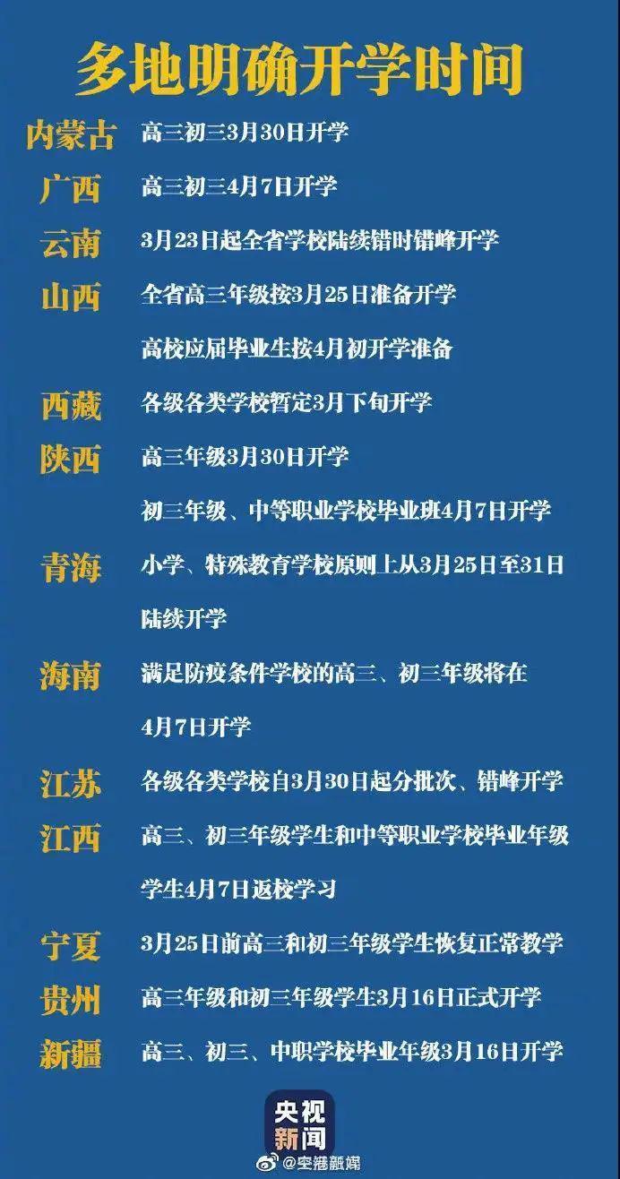 不想开学的心情说说_中国高校网