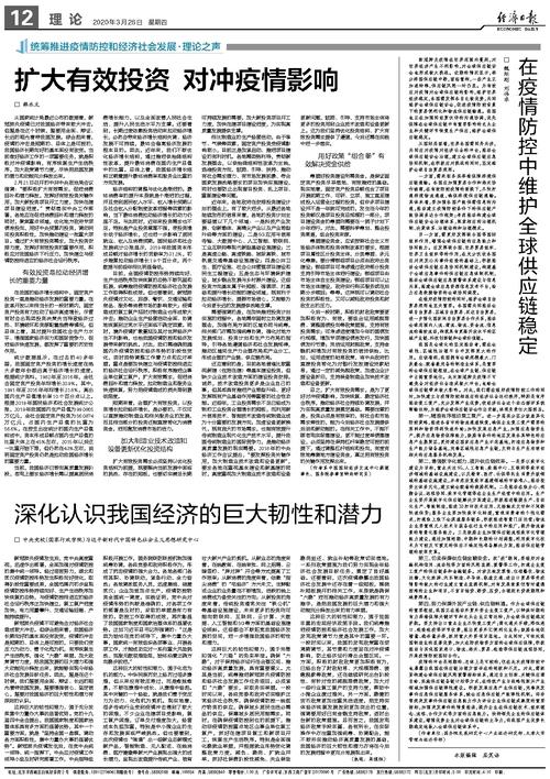 韩永文:扩大有效投资 对冲疫情影响