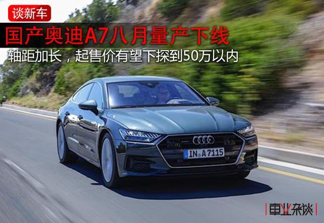 奧迪A7今年國產:軸距加長,售價有望下探到50萬以內