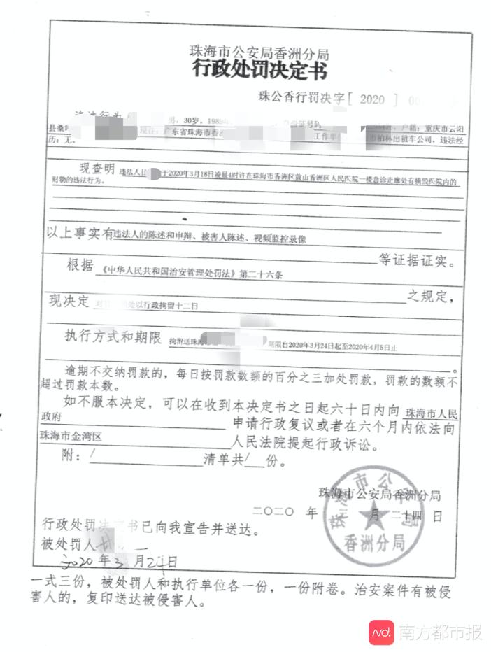 凌晨大闹医院急诊科,攻击医护人员,珠海一男子被拘留12日