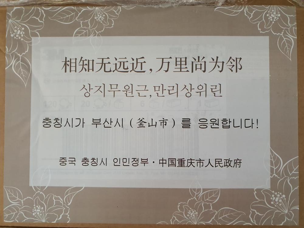 """重庆回赠韩国釜山六倍口罩 附唐诗""""相知无远近"""""""