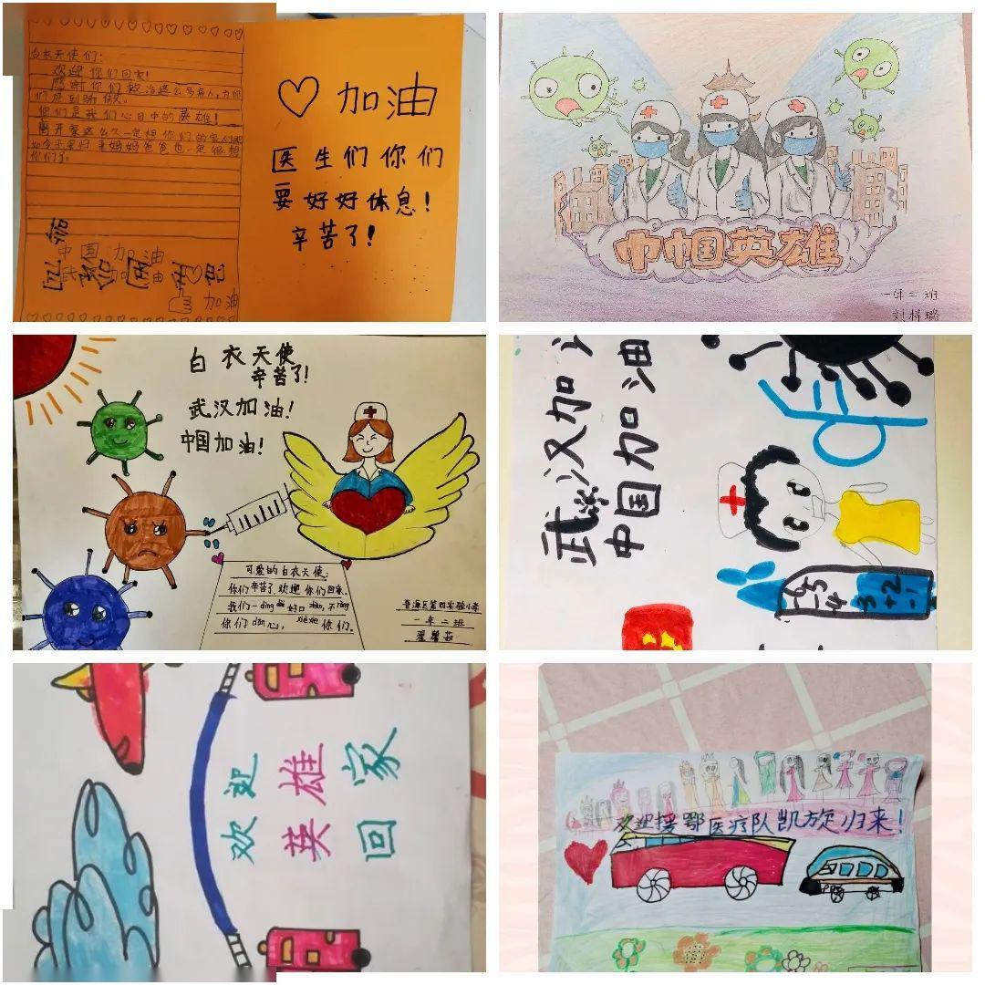 """晋源区第四实验小学校一年级的老师们充分用好疫情这本主题""""教科书""""图片"""