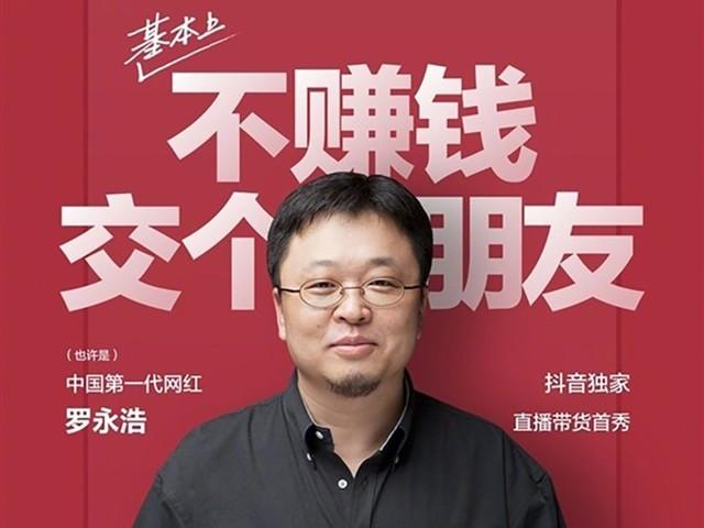 罗永浩带货直播官宣微博被删 显示被多人举报