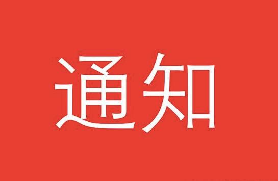 安徽公布开学时间:北京尚未确定开学时间 云南何时开学等通知