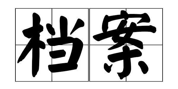 什么什么什么海四字成语_四字成语书法作品图片
