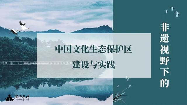 非遗视野下的中国文化生态保护区建设与实践