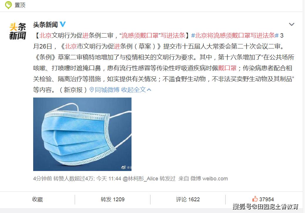 北京将流感须戴口罩写进法条:支持,这是对自己负责,也是对社会负责