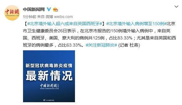 北京境外输入超六成来自英国西班牙