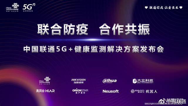 共振行动2020:猎豹移动旗下猎户星空携手中国联通助推5G发展