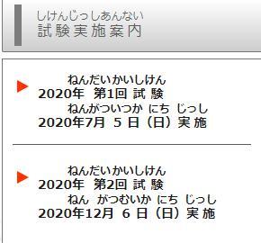 日语能力考报名费用_2020年7月日语能力考试报名时间调整_大陆