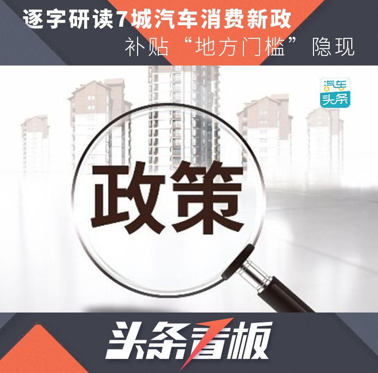 """逐字研讀7城汽車消費新政,補貼""""地方門檻""""隱現"""