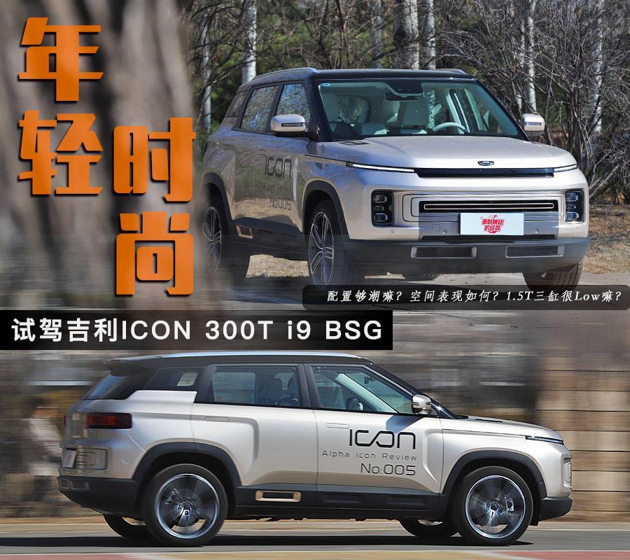 這款年輕時尚SUV除了顏值還有什么?試駕吉利ICON 300T i9 BSG