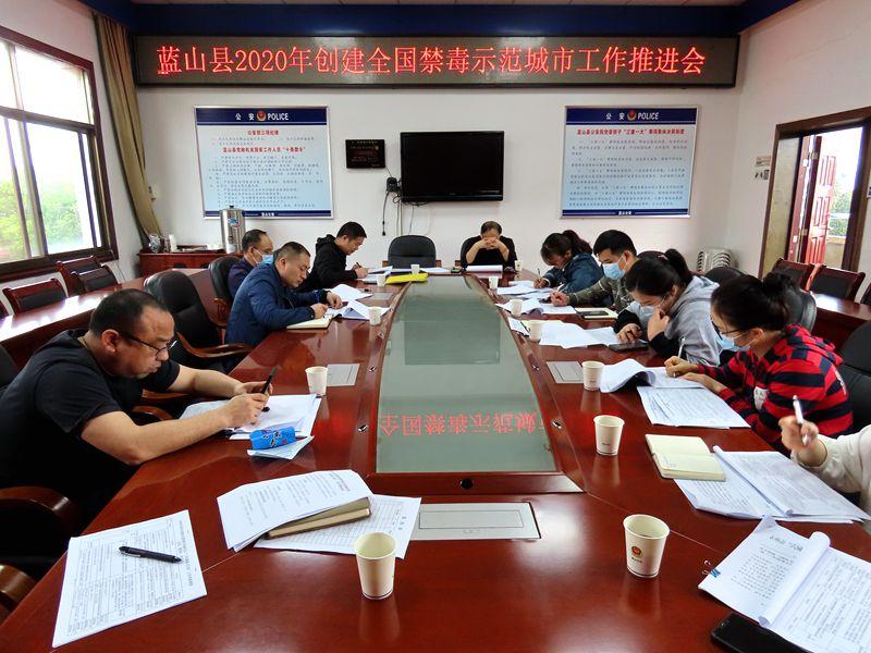 蓝山县召开2020年创建全国禁毒示范城市工作推进会