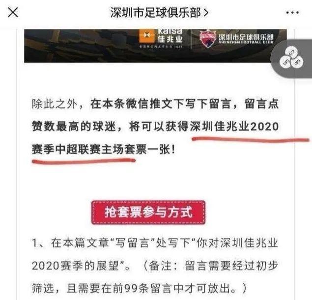深圳市足球俱乐部紧急删文,天海准入结果如何?